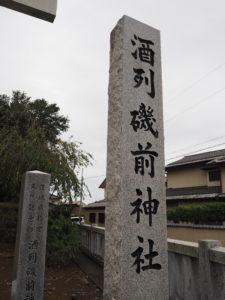 『酒列磯前神社』